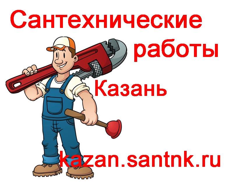 Сантехнические работы Казань