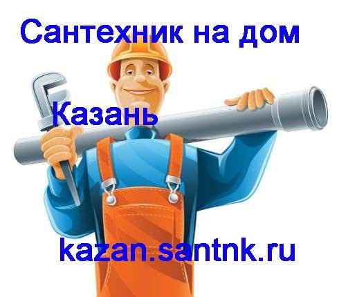Сантехник Казань